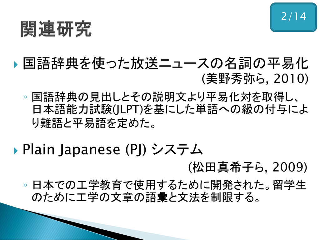  国語辞典を使った放送ニュースの名詞の平易化 (美野秀弥ら, 2010) ◦ 国語辞典の見出...