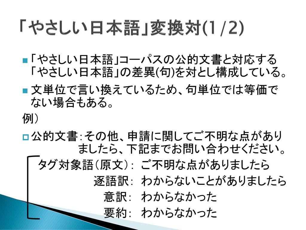  「やさしい日本語」コーパスの公的文書と対応する 「やさしい日本語」の差異(句)を対とし構成...