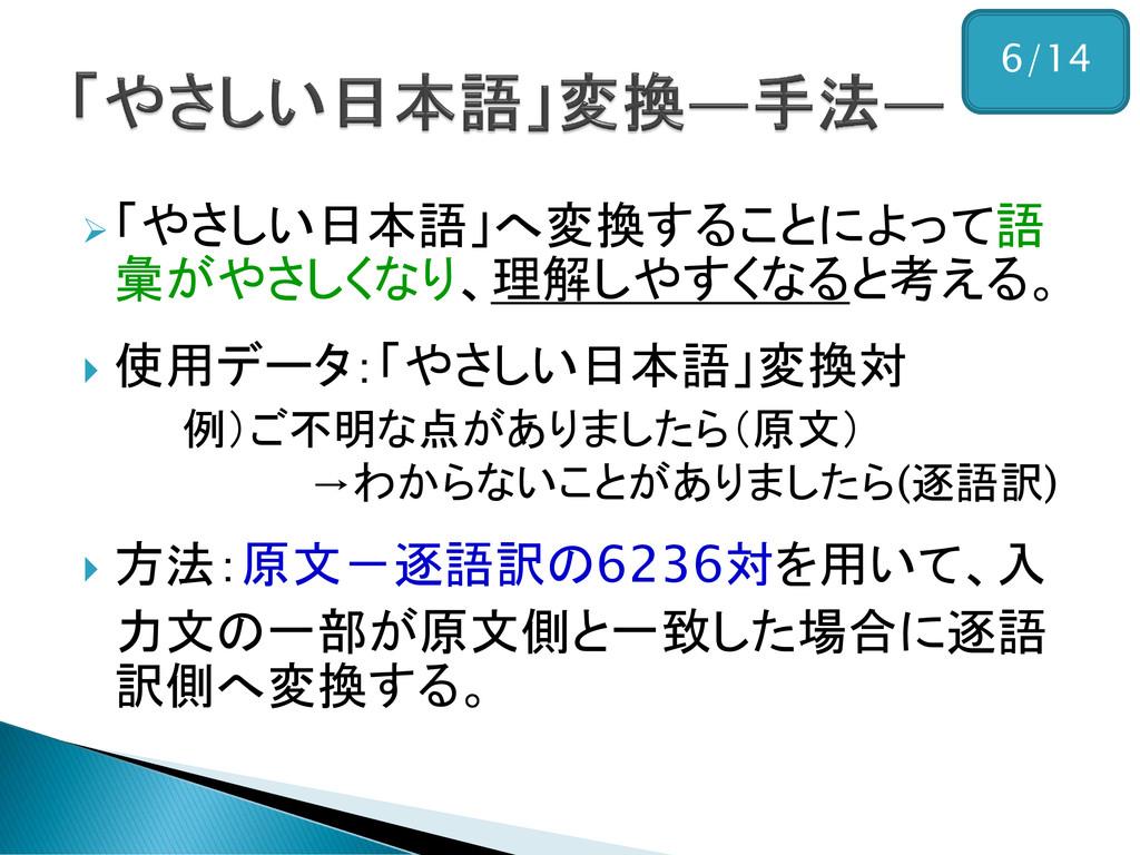 「やさしい日本語」へ変換することによって語 彙がやさしくなり、理解しやすくなると考える。 ...