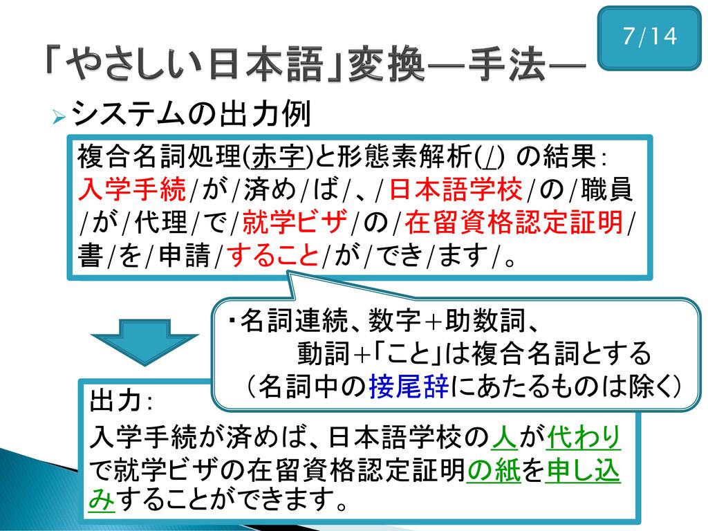システムの出力例 入力: 入学手続が済めば、日本語学校の職員が代理 で就学ビザの在留資格認定...