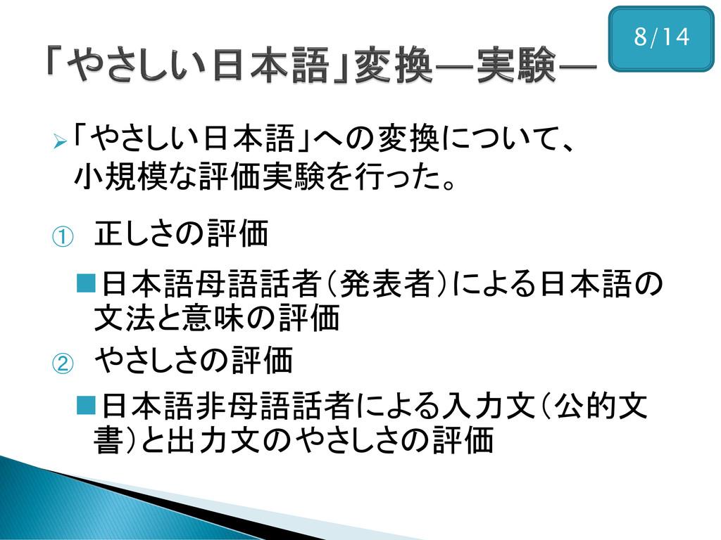 「やさしい日本語」への変換について、 小規模な評価実験を行った。 ① 正しさの評価 日本語...