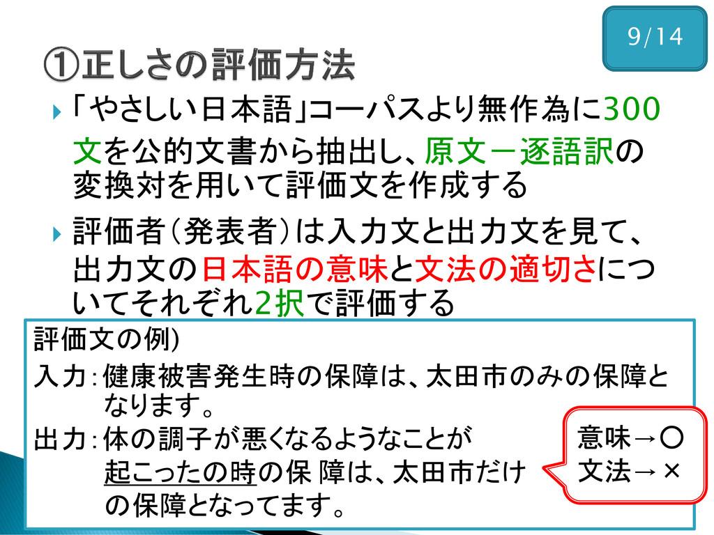  「やさしい日本語」コーパスより無作為に300 文を公的文書から抽出し、原文-逐語訳の 変換...