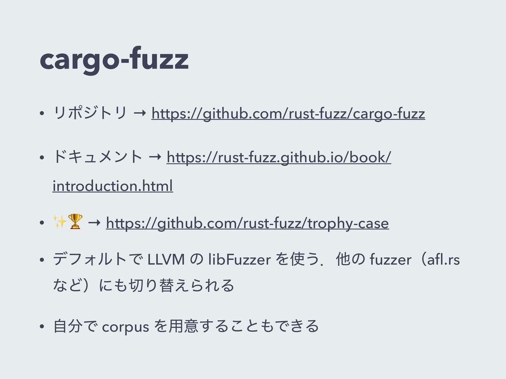 cargo-fuzz • ϦϙδτϦ → https://github.com/rust-fu...