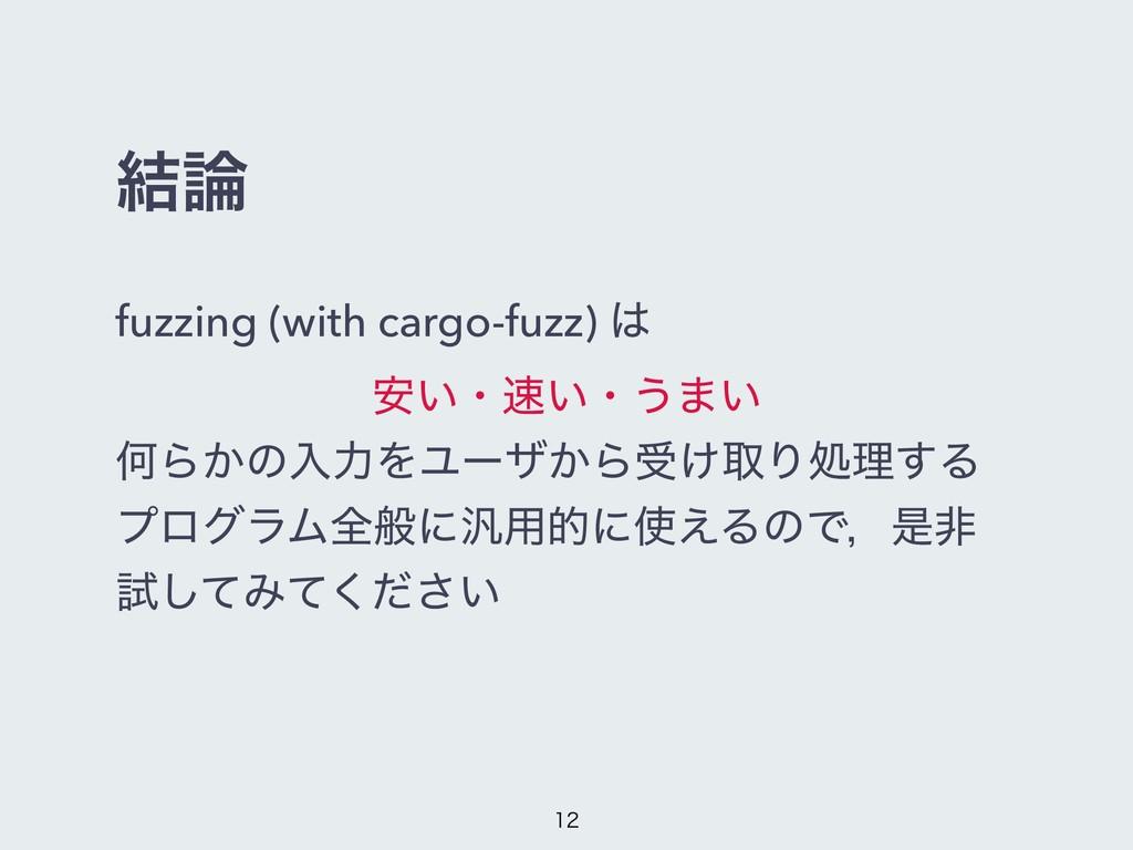 ݁ fuzzing (with cargo-fuzz)  ͍҆ɾ͍ɾ͏·͍ ԿΒ͔ͷೖྗ...