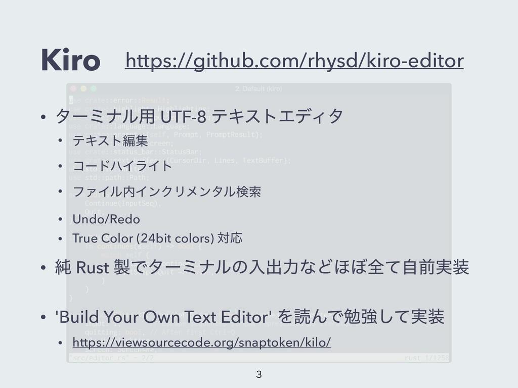 Kiro • λʔϛφϧ༻ UTF-8 ςΩετΤσΟλ • ςΩετฤू • ίʔυϋΠϥΠ...