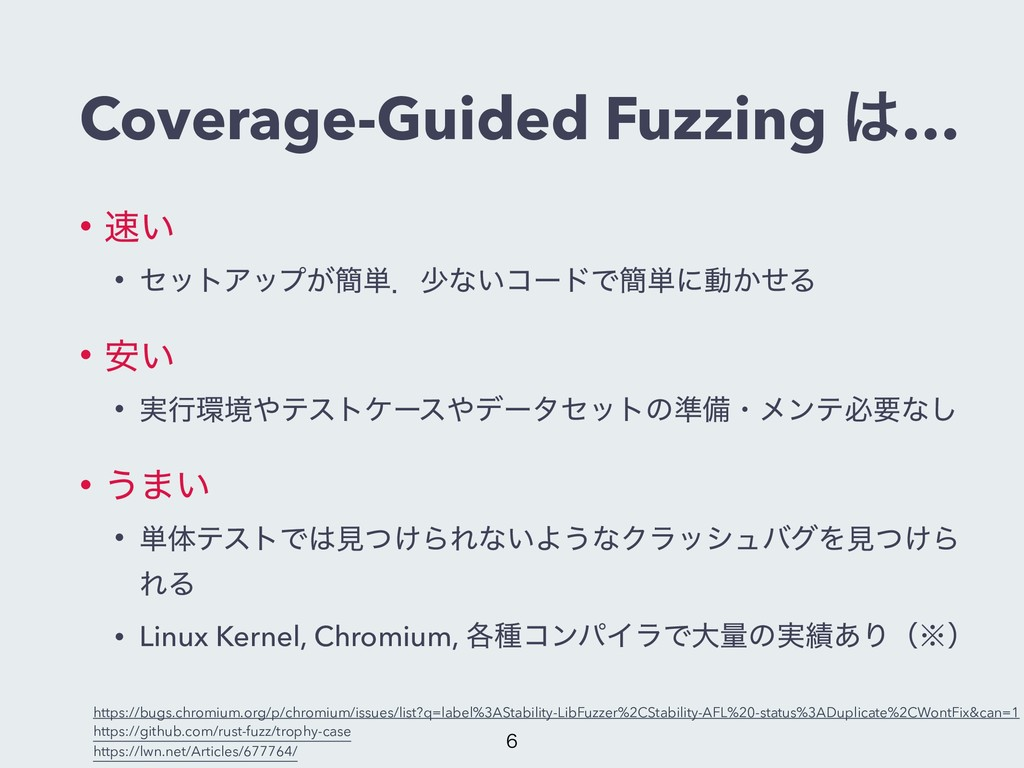 Coverage-Guided Fuzzing ͸… • ଎͍ • ηοτΞοϓ͕؆୯ɽগͳ͍...