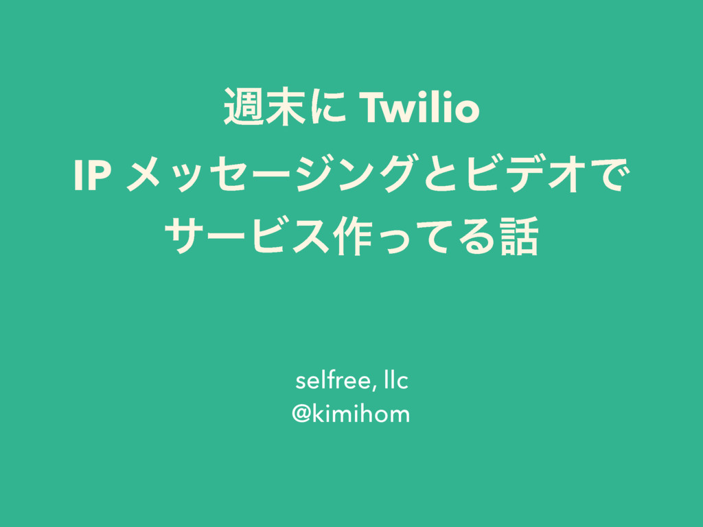 िʹ Twilio IP ϝοηʔδϯάͱϏσΦͰ αʔϏε࡞ͬͯΔ selfree, l...