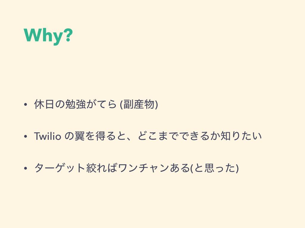 Why? • ٳͷษڧ͕ͯΒ (෭) • Twilio ͷཌྷΛಘΔͱɺͲ͜·ͰͰ͖Δ͔...