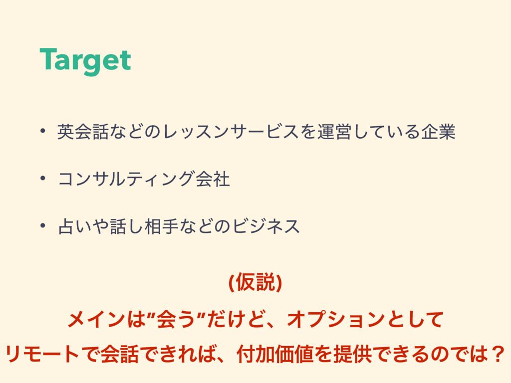Target • ӳձͳͲͷϨοεϯαʔϏεΛӡӦ͍ͯ͠Δاۀ • ίϯαϧςΟϯάձࣾ •...