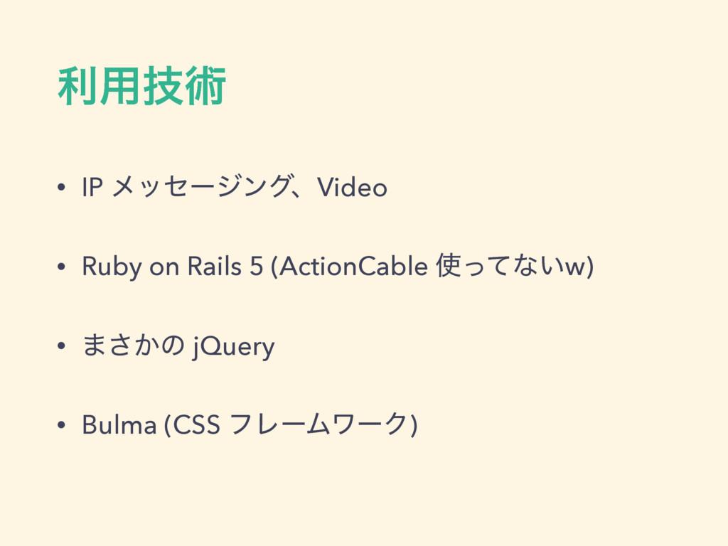 ར༻ٕज़ • IP ϝοηʔδϯάɺVideo • Ruby on Rails 5 (Acti...