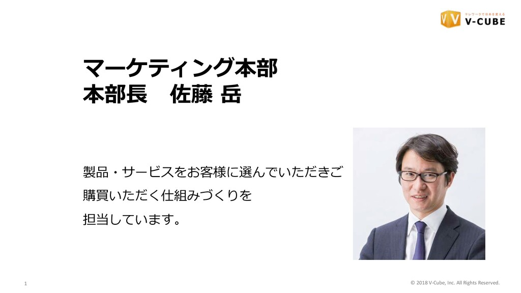 マーケティング本部 本部⻑ 佐藤 岳 製品・サービスをお客様に選んでいただきご 購買いただく仕...