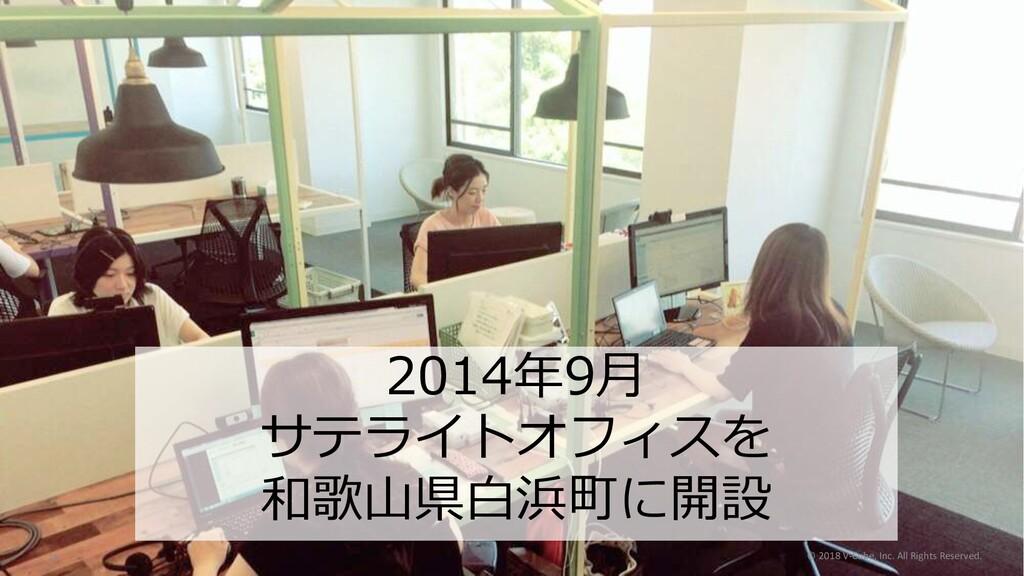 2014年9⽉ サテライトオフィスを 和歌⼭県⽩浜町に開設 © 2018 V-Cube, In...