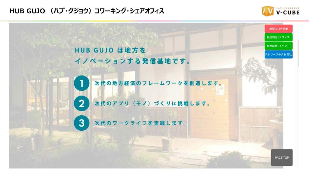 HUB GUJO (ハブ・グジョウ)コワーキング・シェアオフィス