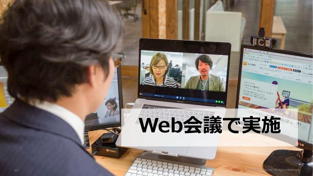 Web会議で実施 © 2018 V-Cube, Inc. All Rights Reserve...