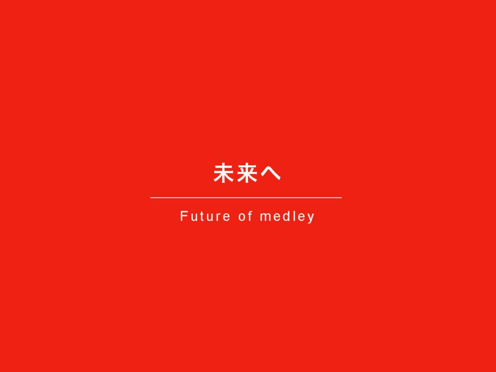 ະདྷ Future of medley