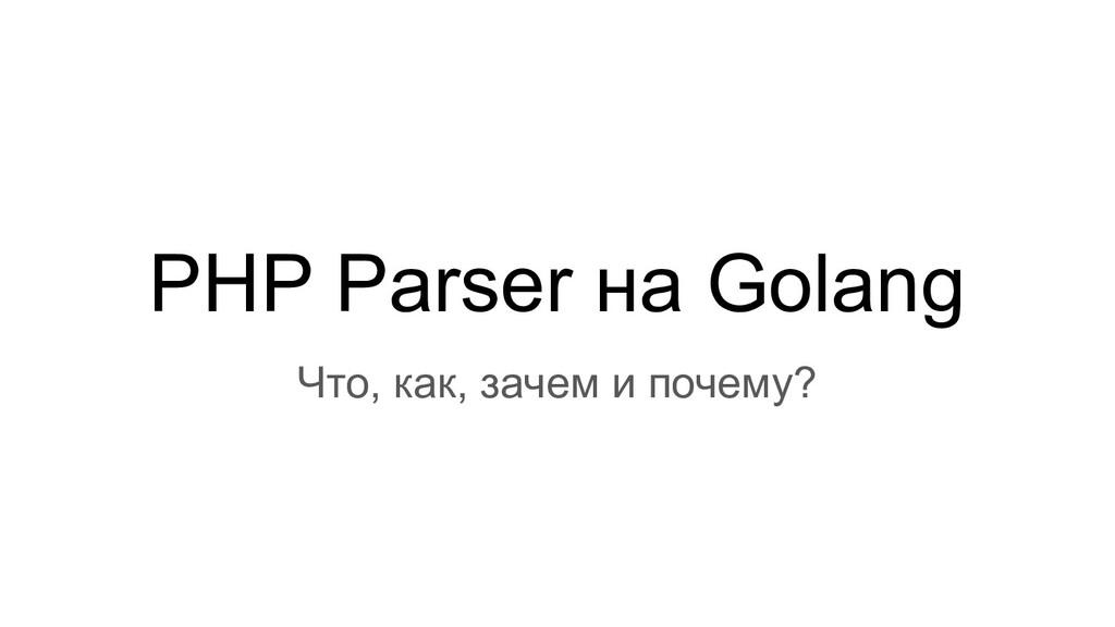PHP Parser на Golang Что, как, зачем и почему?