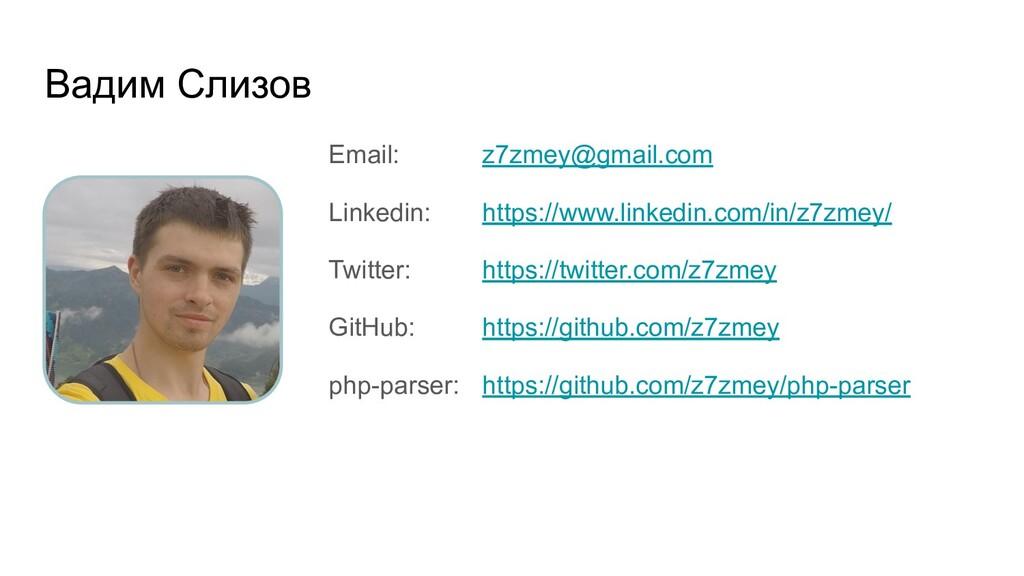 Вадим Слизов Email: z7zmey@gmail.com Linkedin: ...