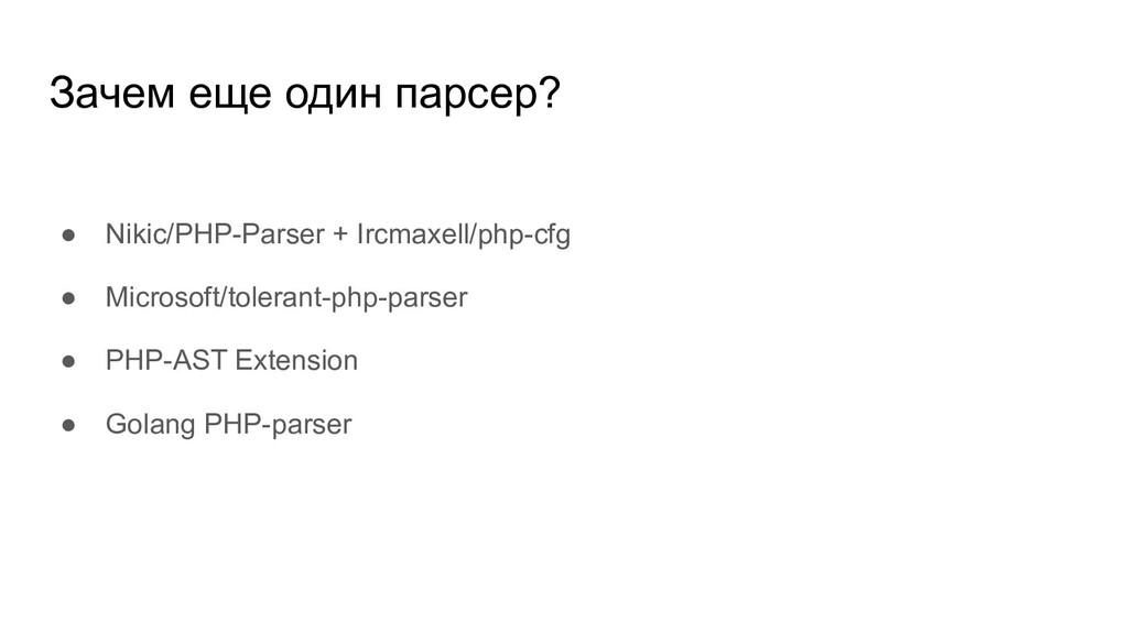 Зачем еще один парсер? ● Nikic/PHP-Parser + Irc...