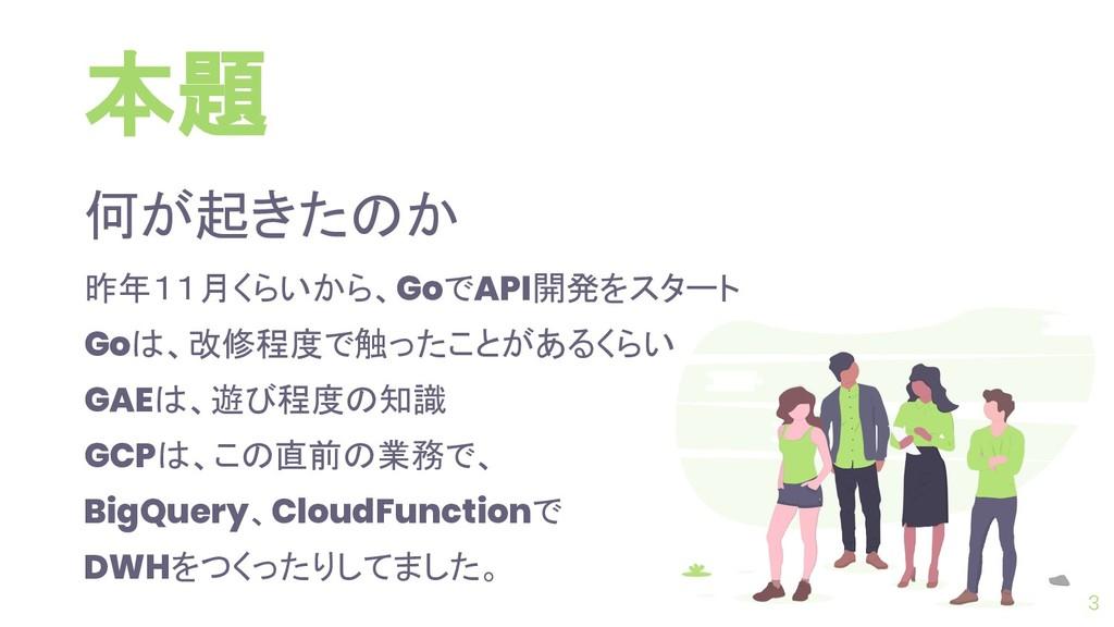 本題 何が起きたのか 昨年11月くらいから、GoでAPI開発をスタート Goは、改修程度で触っ...