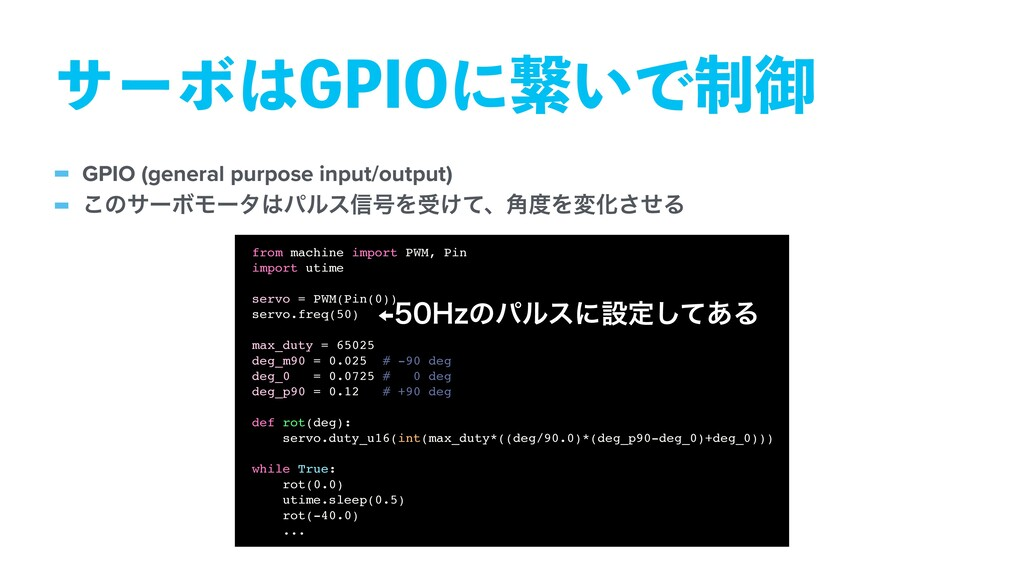 - GPIO (general purpose input/output) - ͜ͷαʔϘϞʔ...