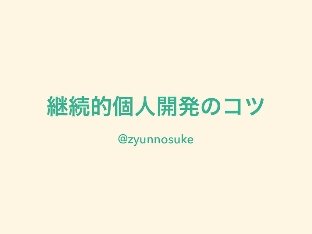 ܧଓతݸਓ։ൃͷίπ @zyunnosuke