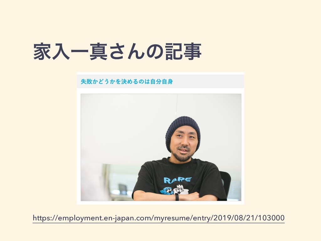 ՈೖҰਅ͞Μͷهࣄ https://employment.en-japan.com/myres...