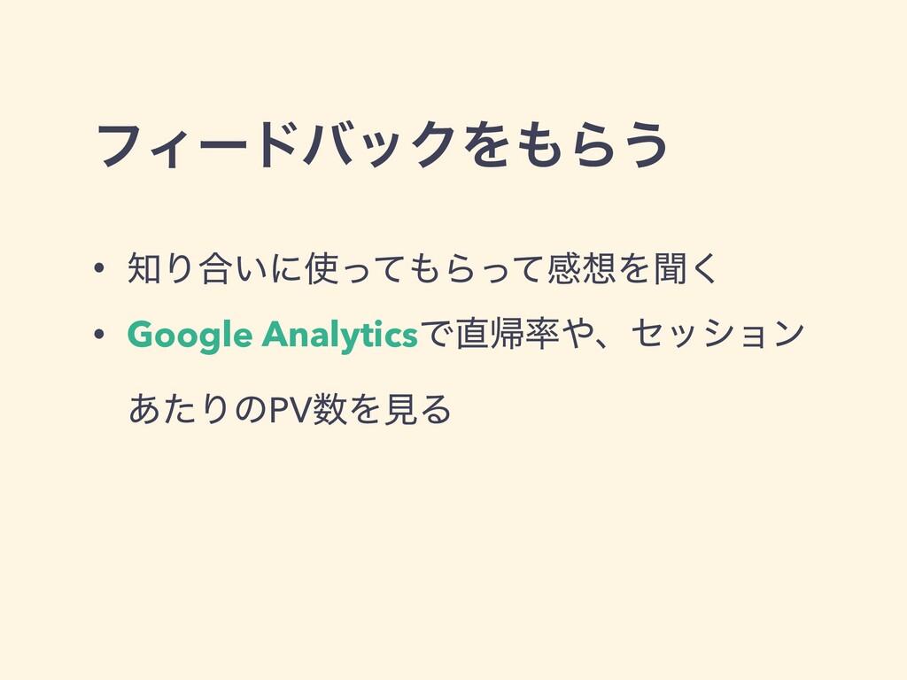 ϑΟʔυόοΫΛΒ͏ • Γ߹͍ʹͬͯΒͬͯײΛฉ͘ • Google Analyt...