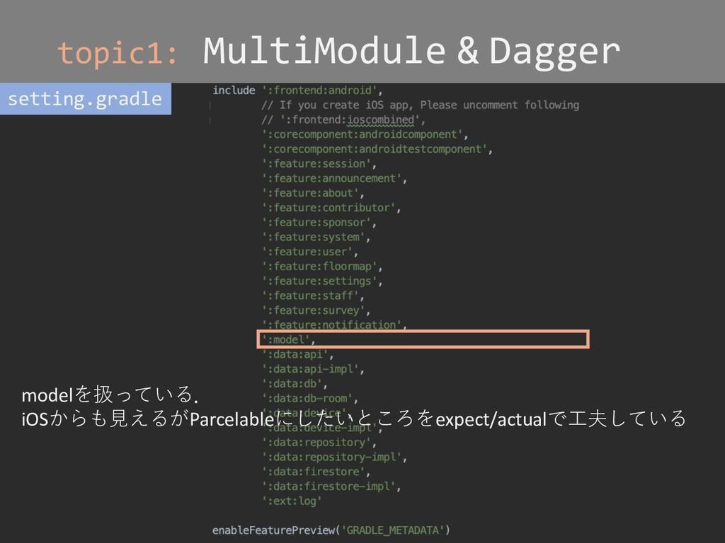 topic1: MultiModule & Dagger setting.gradle mod...
