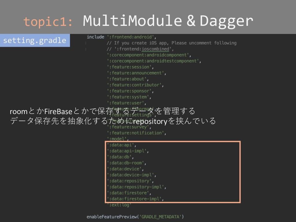 topic1: MultiModule & Dagger setting.gradle roo...