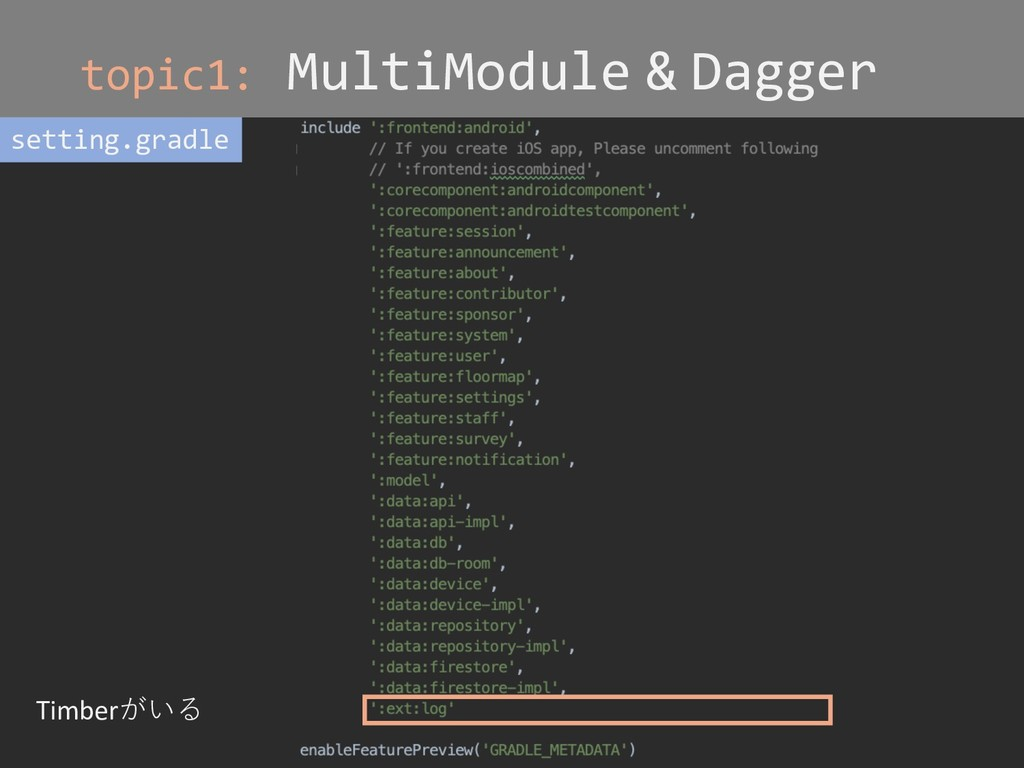 topic1: MultiModule & Dagger setting.gradle Tim...