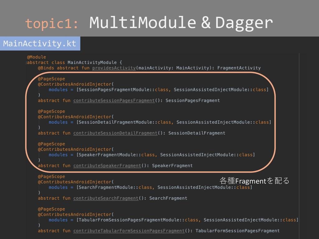 topic1: MultiModule & Dagger MainActivity.kt 各種...