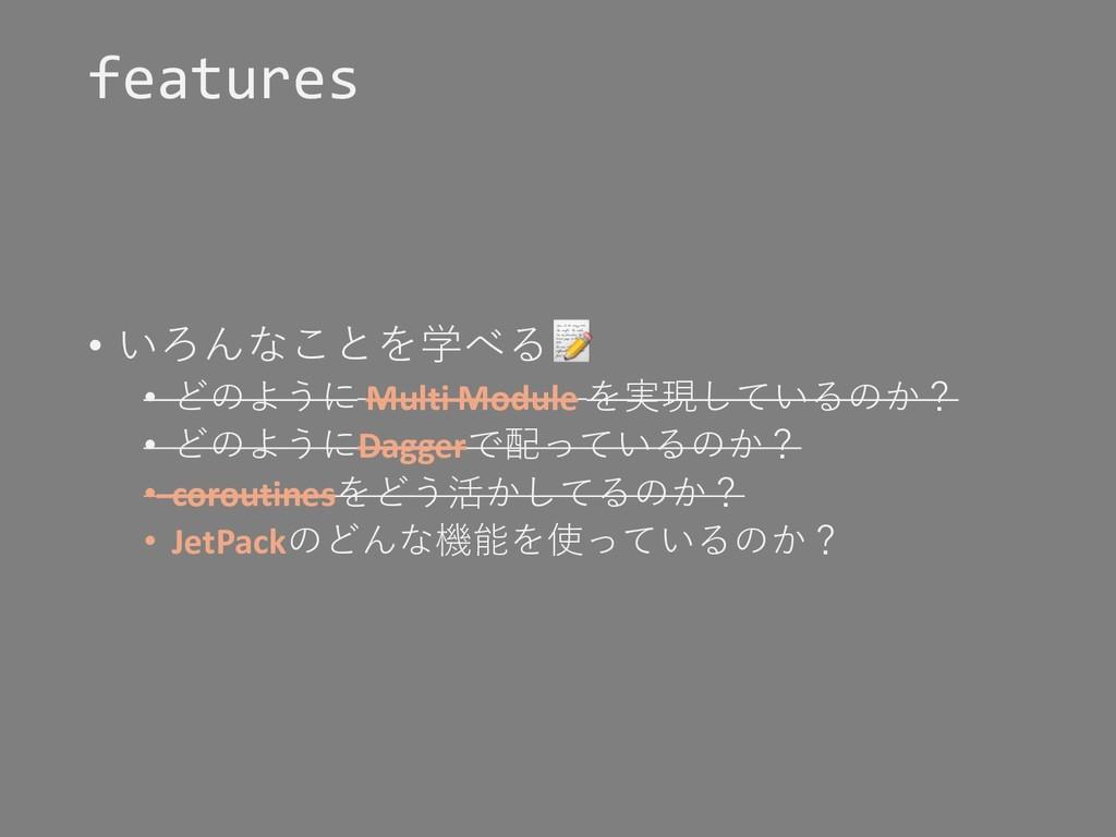 • いろんなことを学べる • どのように Multi Module を実現しているのか? • ...