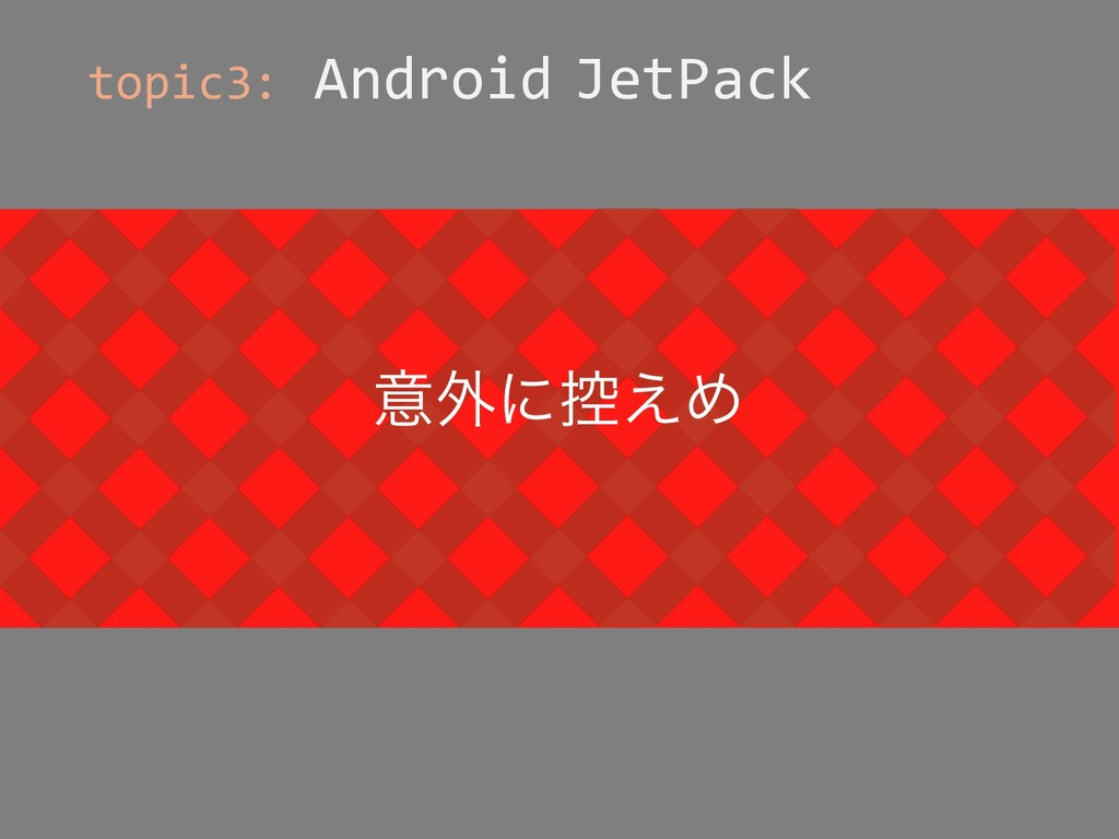 topic3: Android JetPack LifeCycle DataBinding L...