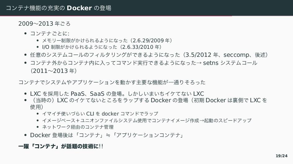 ぢアふべػ〣ॆ࣮〣 Docker 〣ొ 2009ʙ2013 〉あ • ぢアふべ〉〝〠: ...