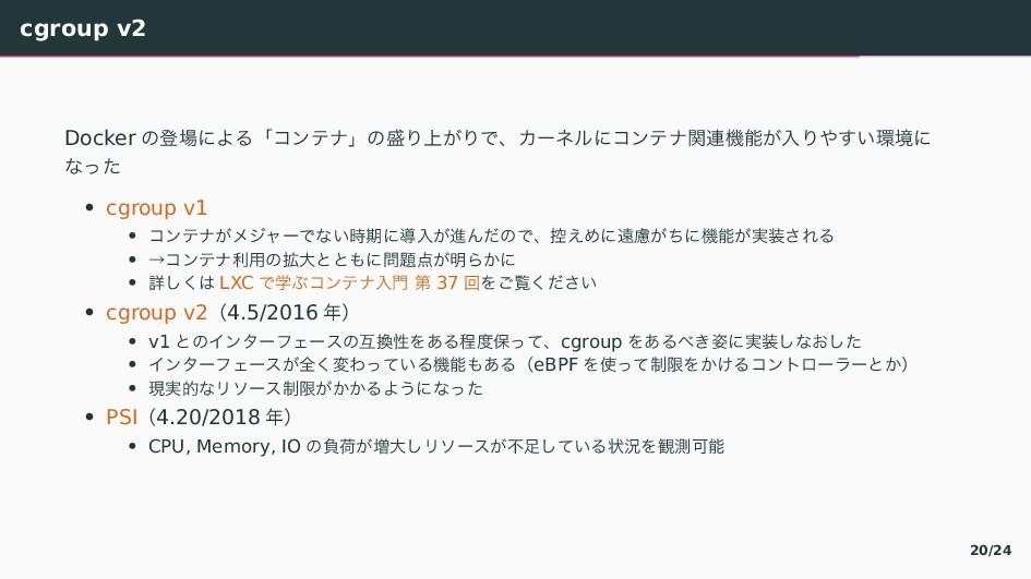 cgroup v2 Docker 〣ొ〠〽ʮぢアふべʯ〣〿্〿〜ɺじがぼ゚〠ぢアふべؔ...