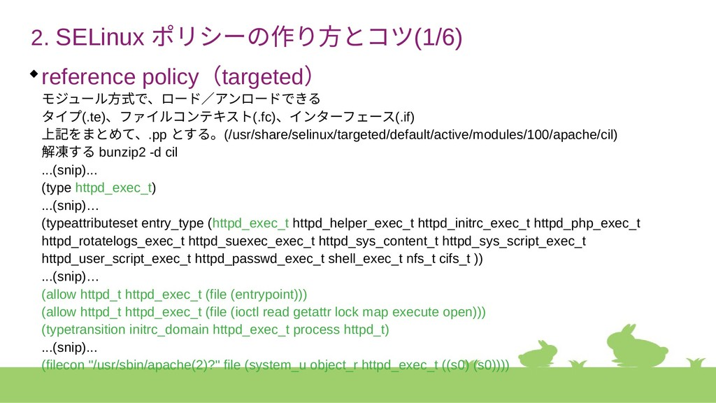 2. SELinux ポリシーの作り方とコツ(1/6)  reference policy(...