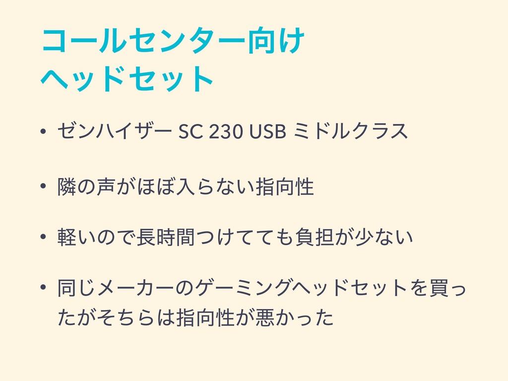 ίʔϧηϯλʔ͚ ϔουηοτ • θϯϋΠβʔ SC 230 USB ϛυϧΫϥε • ྡ...