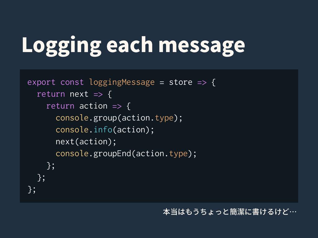 -PHHJOHFBDINFTTBHF export const loggingMessag...