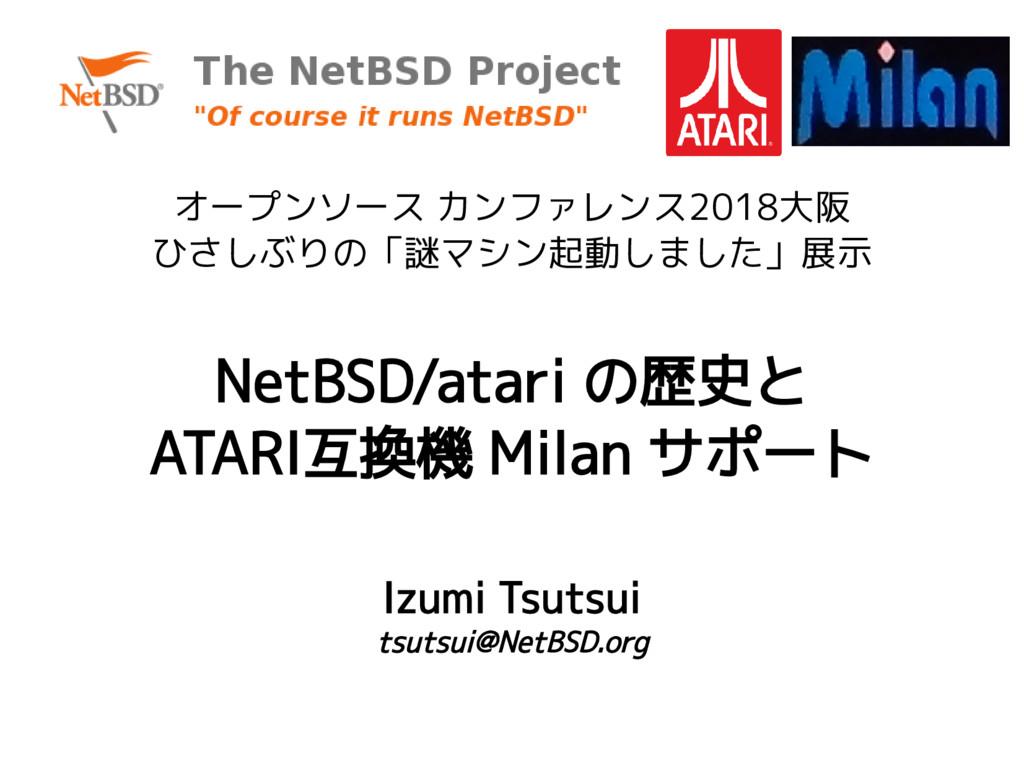 NetBSD/atari の歴史と ATARI互換機 Milan サポート オープンソース カ...