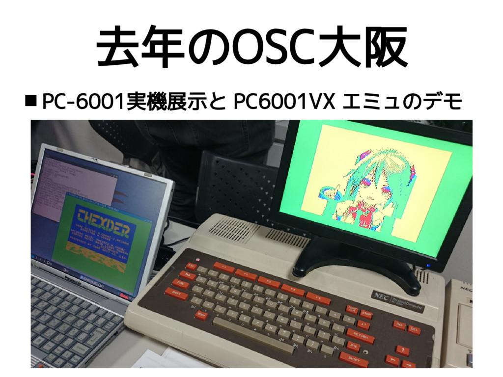 去年のOSC大阪  PC-6001実機展示と PC6001VX エミュのデモ