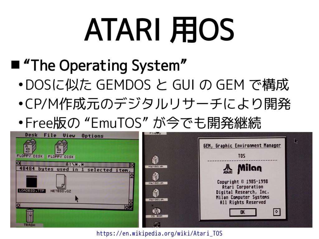 "ATARI 用OS  ""The Operating System"" ● DOSに似た GEM..."