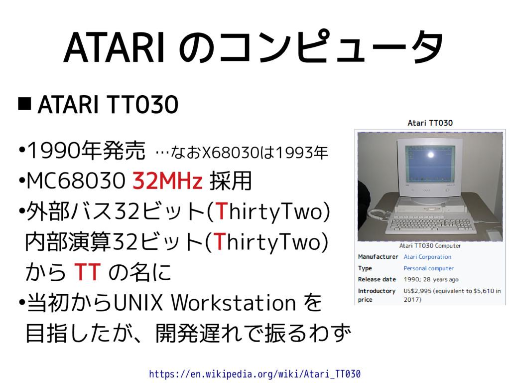 ATARI のコンピュータ  ATARI TT030 ● 1990年発売 …なおX68030...