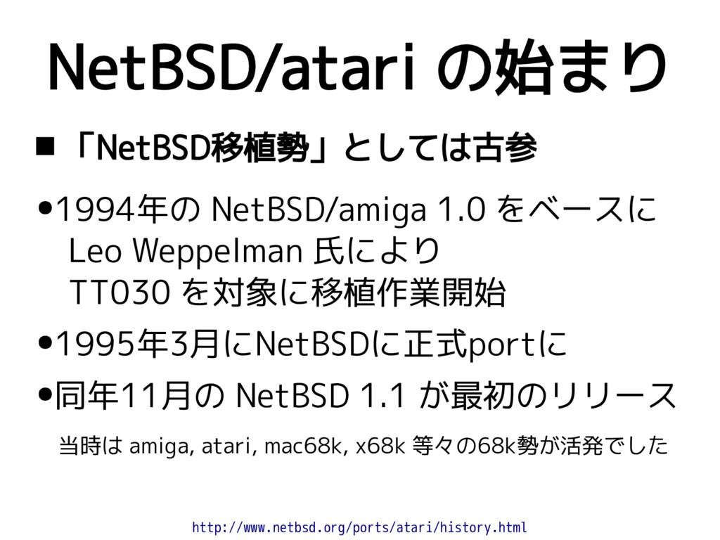NetBSD/atari の始まり  「NetBSD移植勢」としては古参 ●1994年の N...
