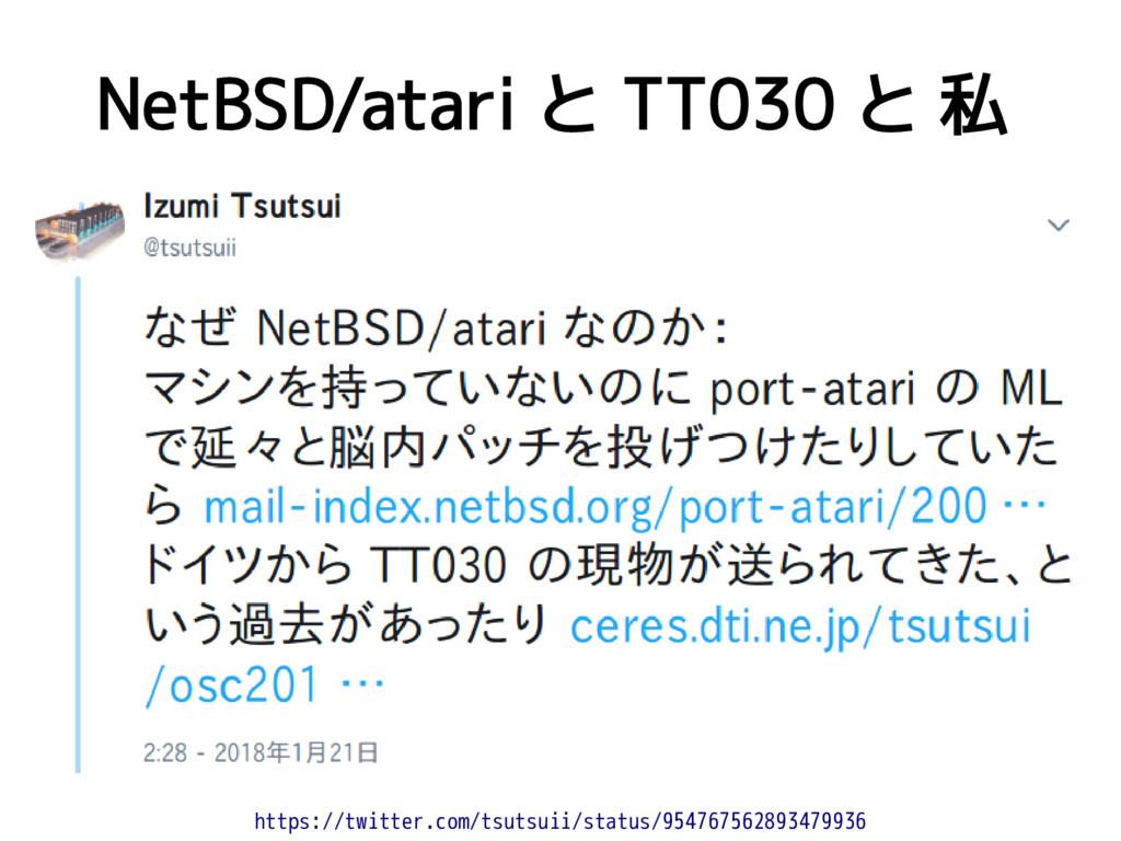 NetBSD/atari と TT030 と 私 https://twitter.com/ts...