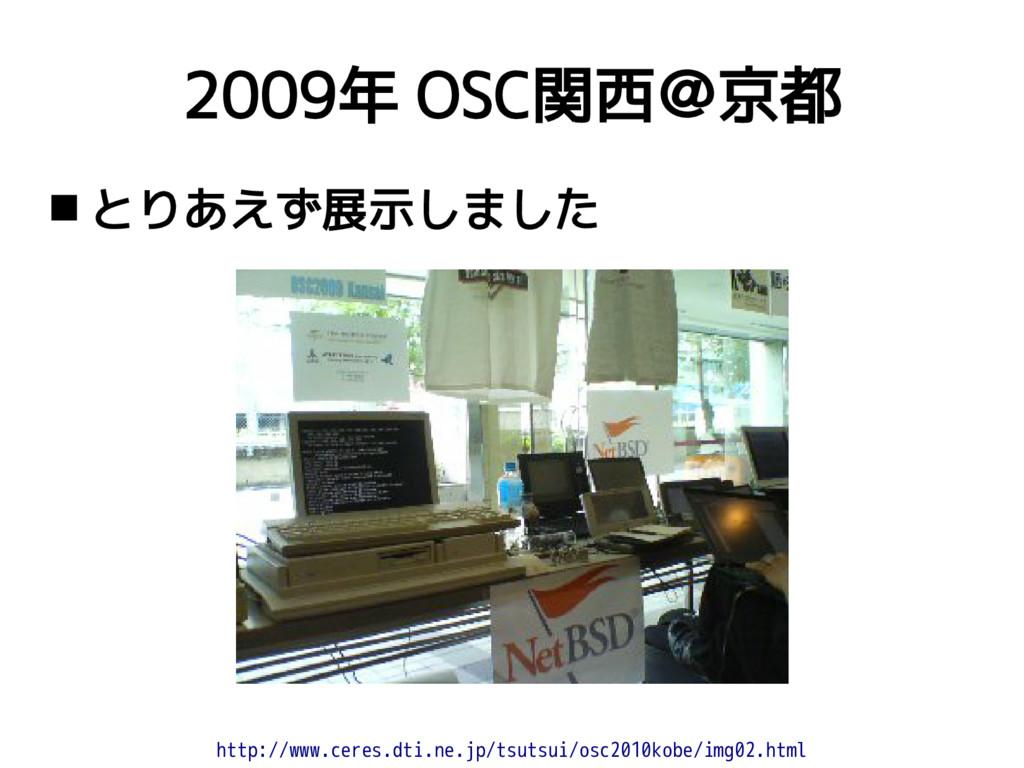 2009年 OSC関西@京都 http://www.ceres.dti.ne.jp/tsuts...