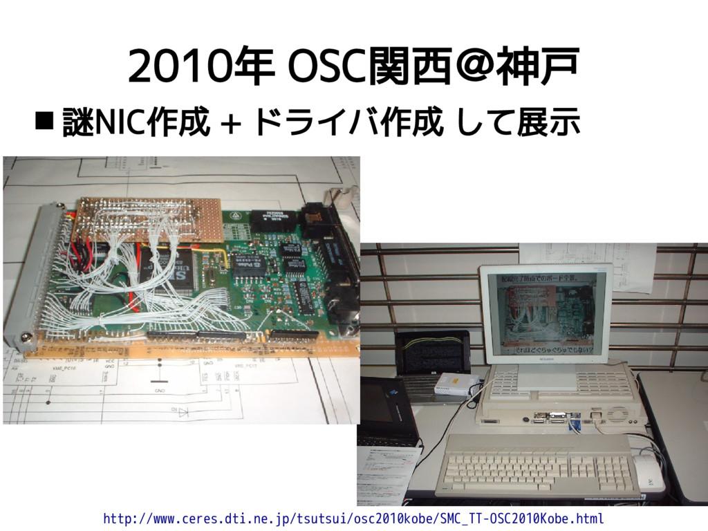 2010年 OSC関西@神戸 http://www.ceres.dti.ne.jp/tsuts...