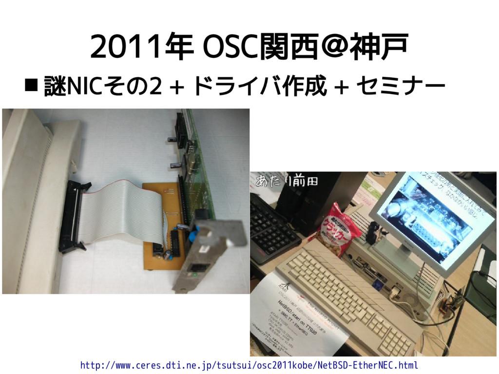 2011年 OSC関西@神戸 http://www.ceres.dti.ne.jp/tsuts...