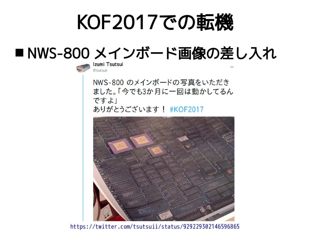 KOF2017での転機 https://twitter.com/tsutsuii/status...