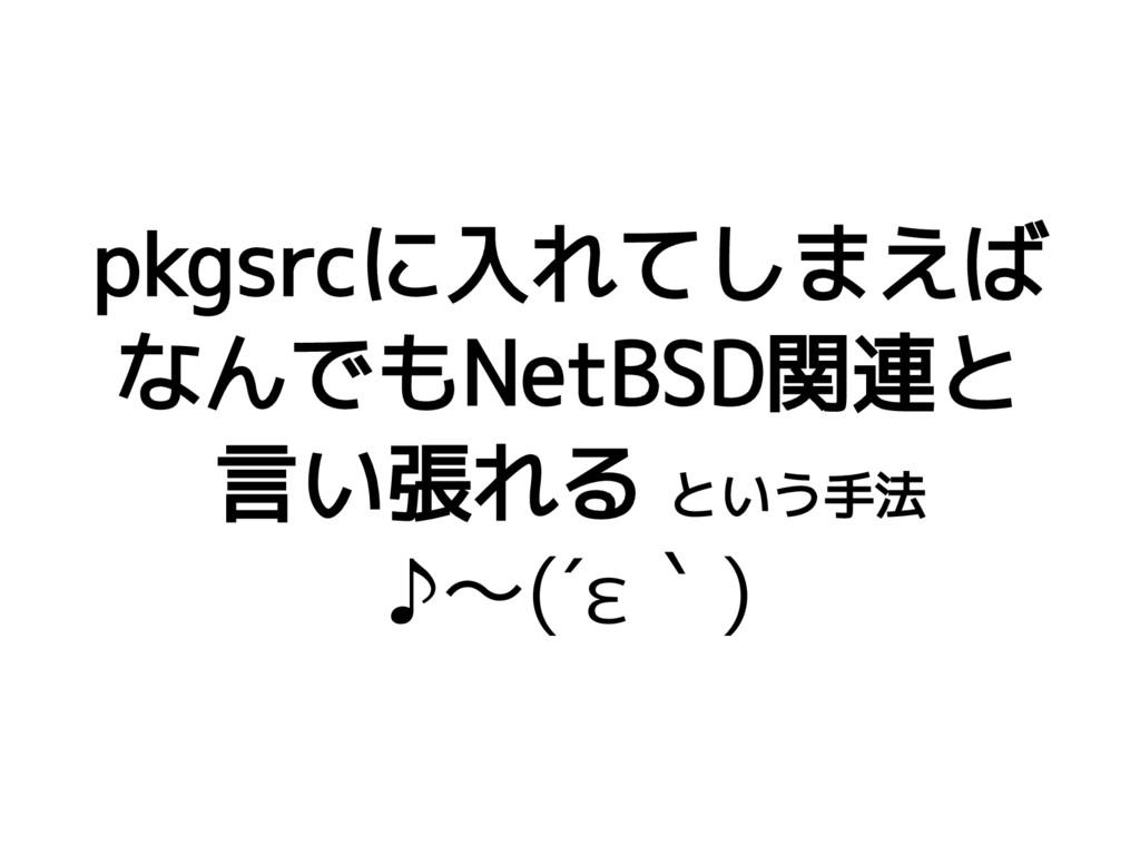 pkgsrcに入れてしまえば なんでもNetBSD関連と 言い張れる という手法 ♪〜(´ε`)