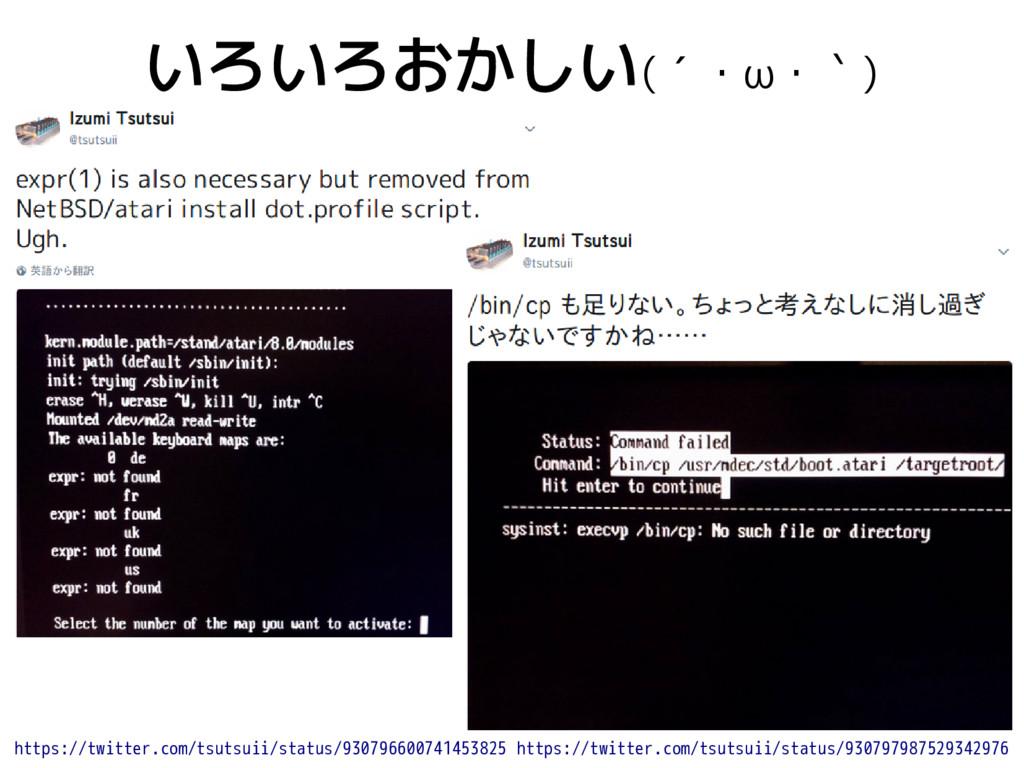 いろいろおかしい(´・ω・`) https://twitter.com/tsutsuii/st...
